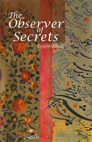 The Observer of Secrets, d'Esrafil Shirchi